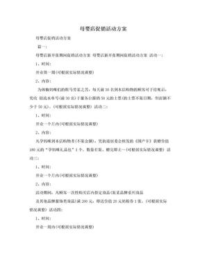 母婴店促销活动方案.doc