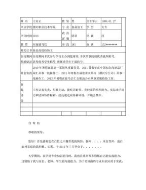 毕业生个人简历填写模板.doc