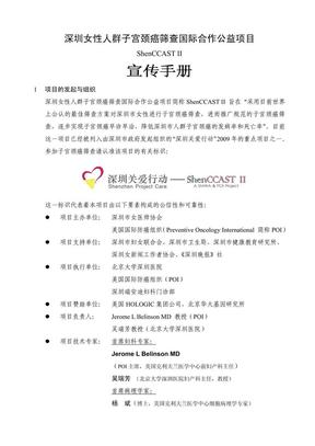 深圳女性人群子宫颈癌筛查国际合作公益项目宣传册-shenccast II.pdf