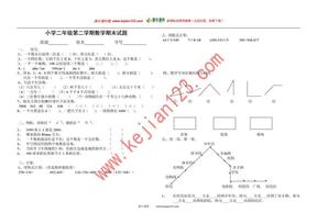 北师大数学二年级下册期末试题.doc