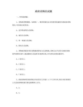 政府采购法试题(答案).doc