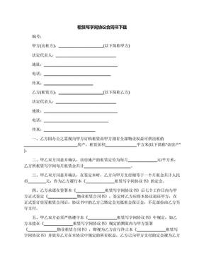 租赁写字间协议合同书下载.docx
