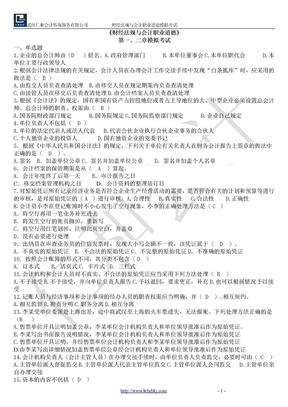 财经法规与会计职业道德试题.doc