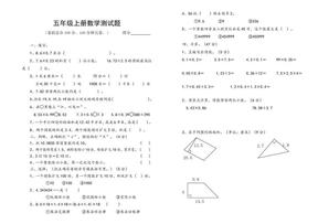 五年级上册数学测试题.doc