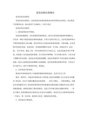党员自检自查报告.doc