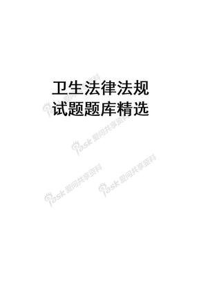 卫生系统招聘工作人员考试-卫生法律法规试题题库精选.doc