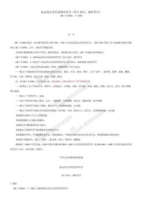 GBT10001.1-2000标志用公共信息图形符号(第1部分:通用符号).doc