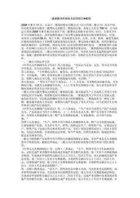 三鹿奶粉事件的相关法律程序和赔偿.doc