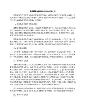 人教版七年级道德与法治教学计划.docx