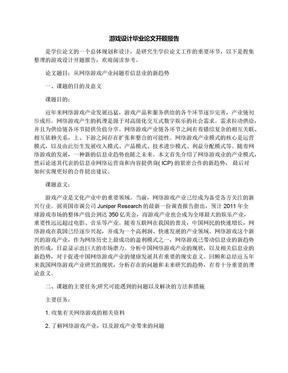 游戏设计毕业论文开题报告.docx