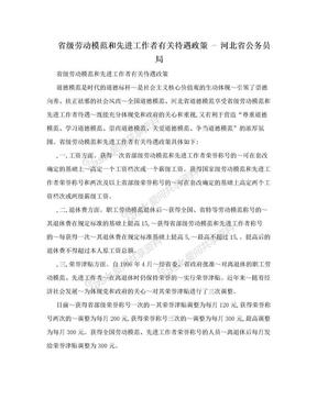 省级劳动模范和先进工作者有关待遇政策 - 河北省公务员局.doc