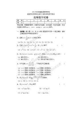 2001—2011年河南专升本高数试题.doc