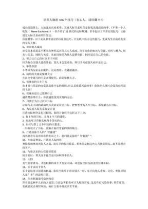 培养人脉的106个技巧(有心人,请珍藏!!!).doc