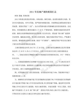 2011年房地产调控政策汇总.doc