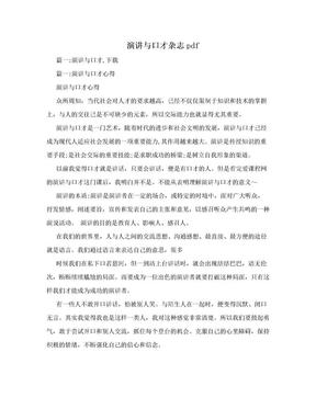 演讲与口才杂志pdf.doc