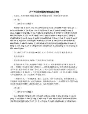 2016年山东省普通话考试试题及答案.docx
