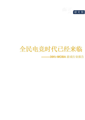 MOBA游戏行业报告.docx