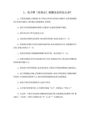 寺冈电子秤常见问题.doc