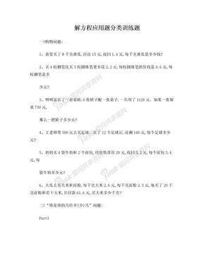 小学解方程应用题分类练习题.doc