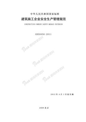 《GB50656-2011_建筑施工企业安全生产管理规范》.doc