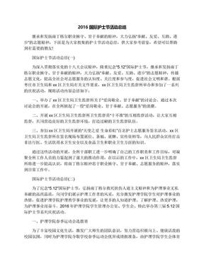 2016国际护士节活动总结.docx