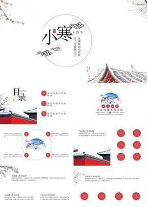二十四节气小寒校园培训PPT模板.pptx