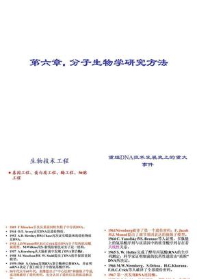 第六章 分子生物学研究方法.ppt