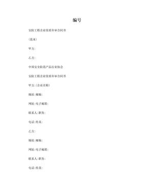 安防工程企业资质年审合同书.doc