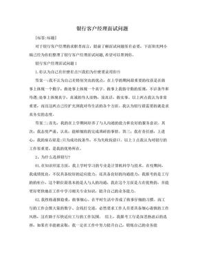 银行客户经理面试问题.doc