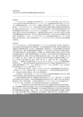 《最高人民法院公报行政法案例集》.doc
