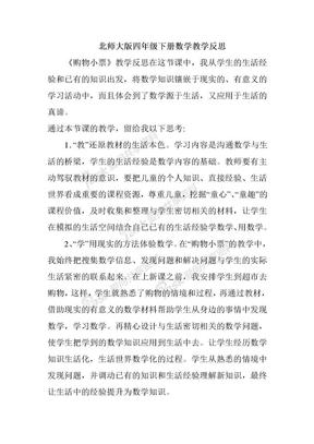 北师大版四年级下册数学教学反思.doc