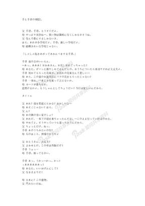 千与千寻 千と千尋の神隠し 日语剧本.doc