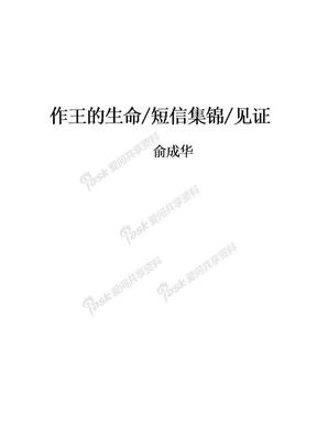 俞成华文集.doc