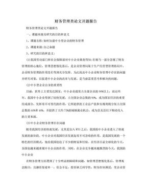 财务管理类论文开题报告.doc