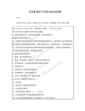 引用】通信专业常见面试问题.doc