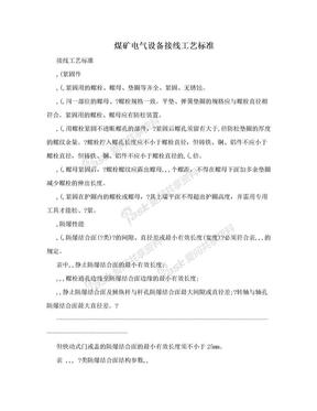 煤矿电气设备接线工艺标准.doc