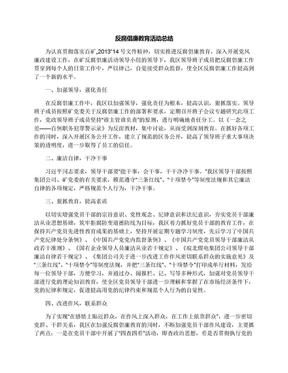反腐倡廉教育活动总结.docx