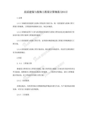 房屋建筑与装饰工程工程量计算规范(2013).doc