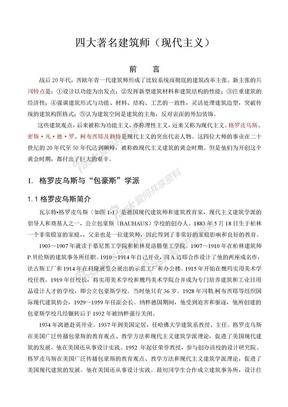 四大著名建筑师(现代主义).doc