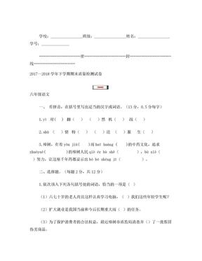 2018年小学六年级毕业语文试卷(含答案).doc
