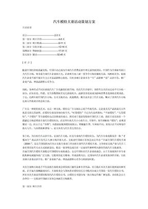 汽车模特大赛活动策划方案.doc