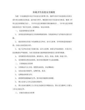 妇幼卫生信息安全制度.doc
