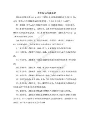著作权法实施条例.doc