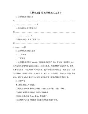 【整理版】边坡绿化施工方案9.doc