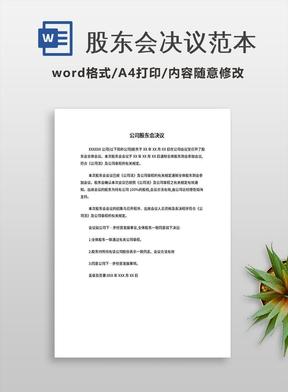 股东会决议范本.doc