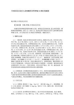 中西医结合治疗儿童咳嗽变异性哮喘54例疗效观察.doc