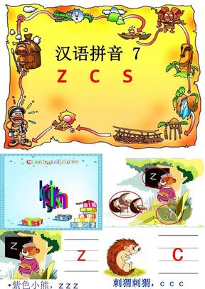 部编版本新人教版一年级上册zcs课件(完整).ppt