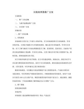 垃圾处理器推广方案.doc