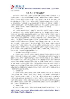 农村小学体育论文:浅析农村小学体育教学.doc