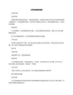 公司年会破冰游戏.docx